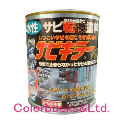 サビキラープロ 1kg シルバー 水性錆転換塗料 BAN-ZI