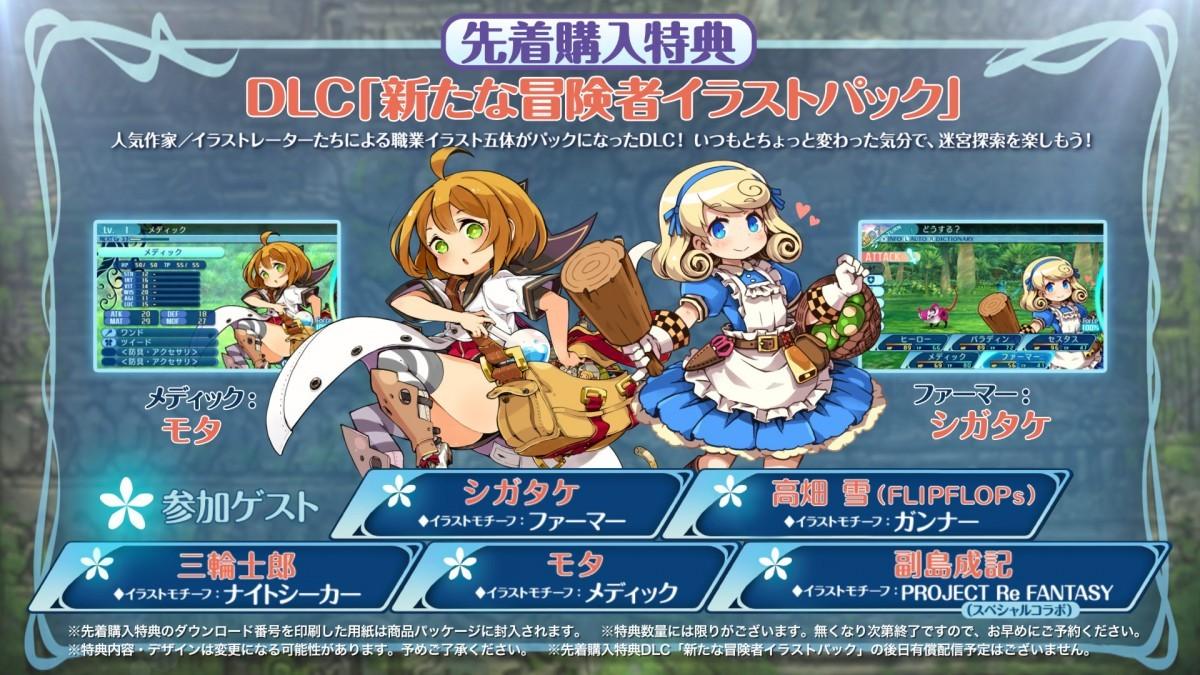 【3DS】 世界樹の迷宮Xの商品画像 2