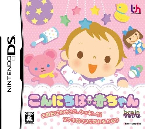 【DS】 こんにちは赤ちゃんの商品画像|ナビ