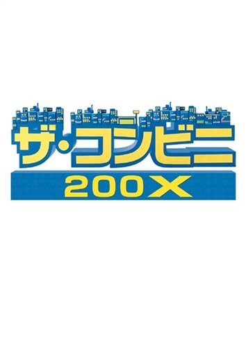 【Xbox360】 ザ・コンビニ200Xの商品画像 ナビ