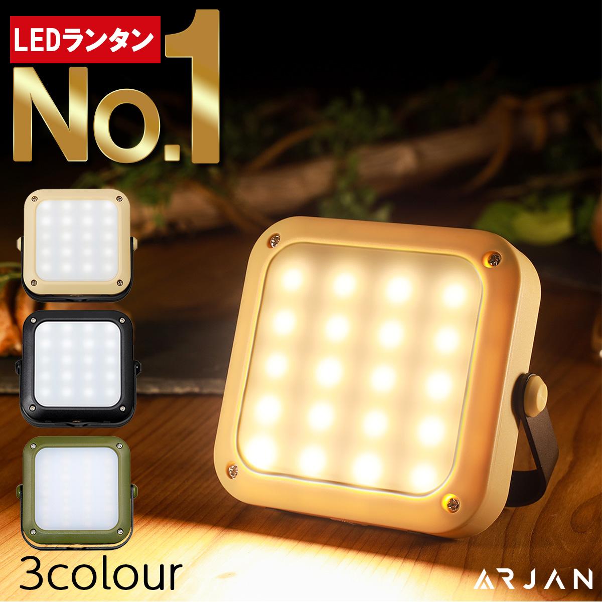ランタン led 充電式 ledランタン USB充電式 暖色 災害用 防災 キャンプ ライト 明るい 1000ルーメン ARJAN