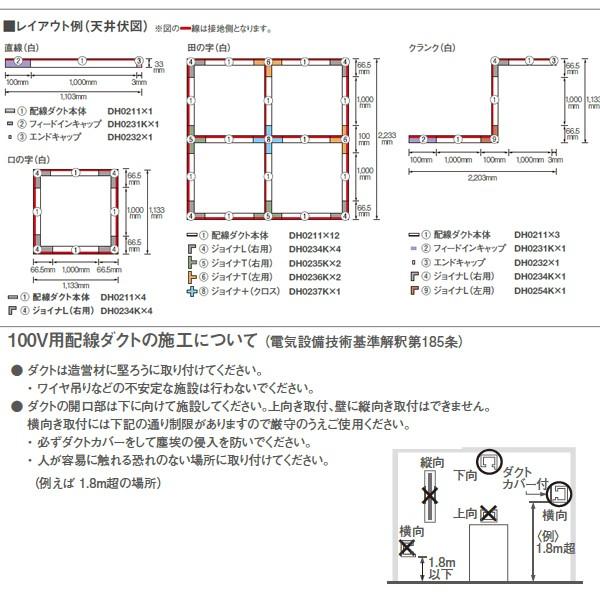 ダクト本体 3m DH0213の商品画像|4