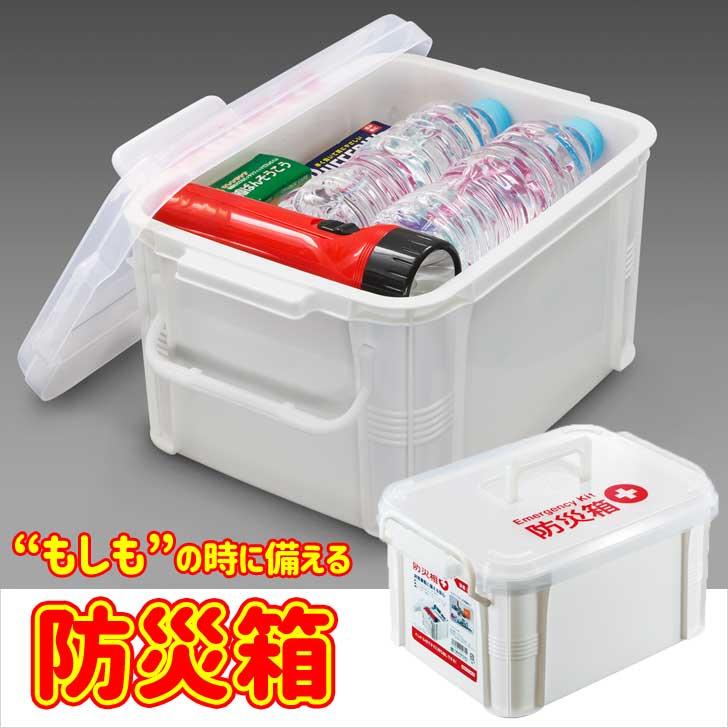 不動技研 防災箱 ホワイト F2599 防災セット 救急箱 コンテナボックス 非常用 収納 日本製