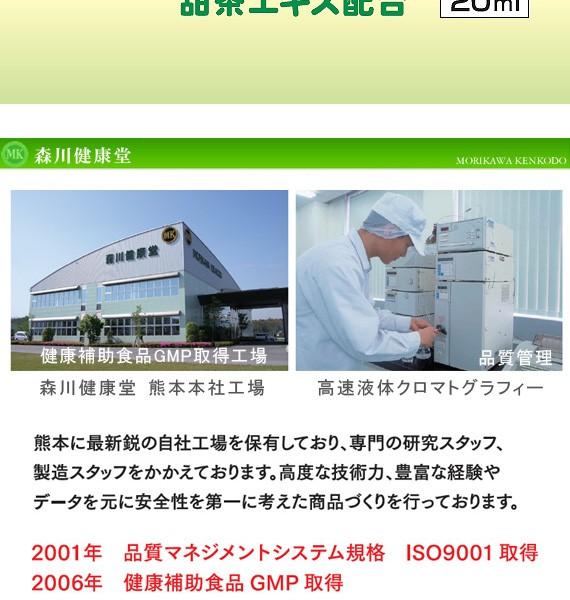 森川健康堂 プロポリススプレー 20mlの商品画像|4