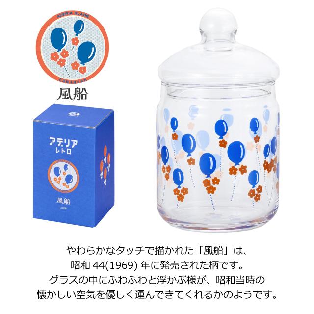 ボンボン入れ680ガラスアデリアレトロ選べる2個セットアデリア/石塚硝子(1922)