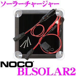 NOCO ノコ BLSOLAR2 ソーラーチャージャー ソーラーバッテリー充電器  180mA 日本正規品 5年保証 PSE準拠品