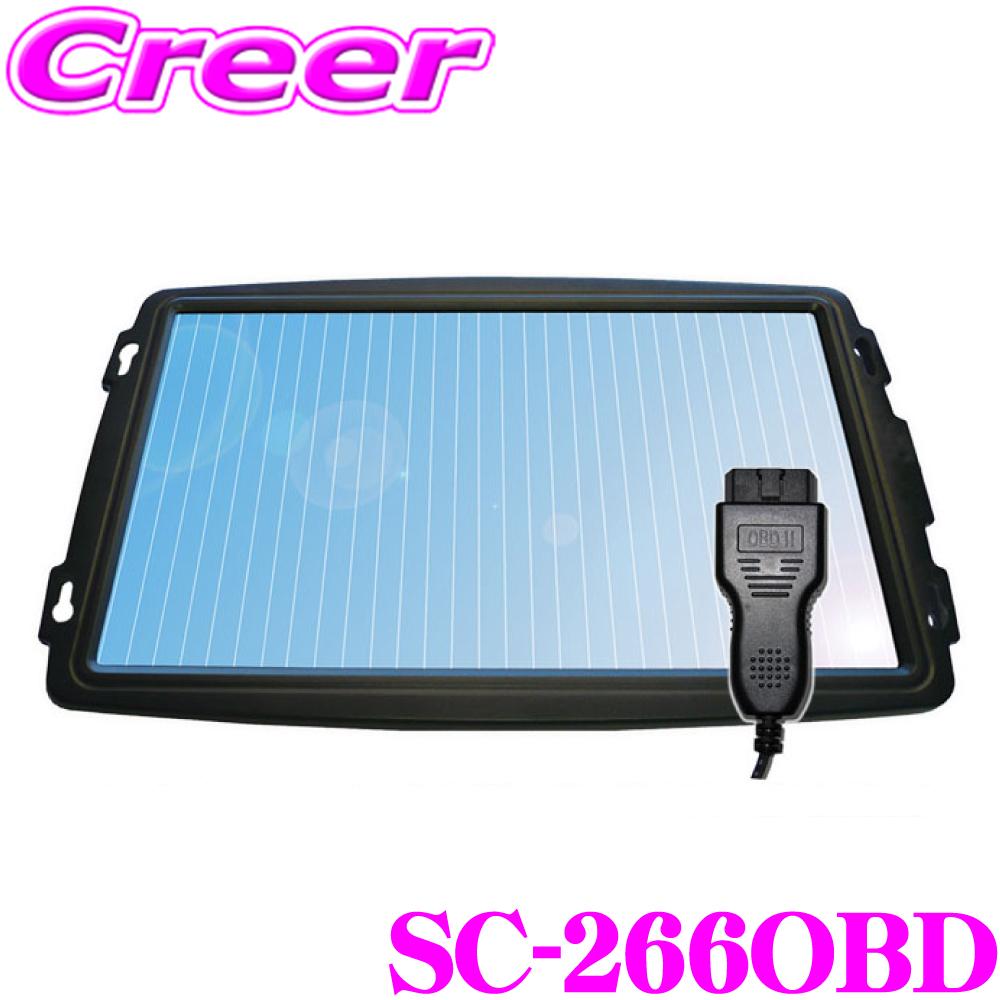 【在庫あり即納!!】【CLESEED】OBDII対応ソーラーバッテリー充電器 ソーラーチャージャー 最大充電電流266mA SC-266OBD