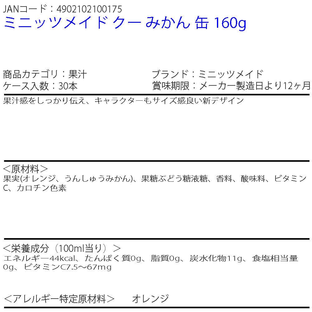 ミニッツメイド QOO みかん 160g × 60本 缶の商品画像|2