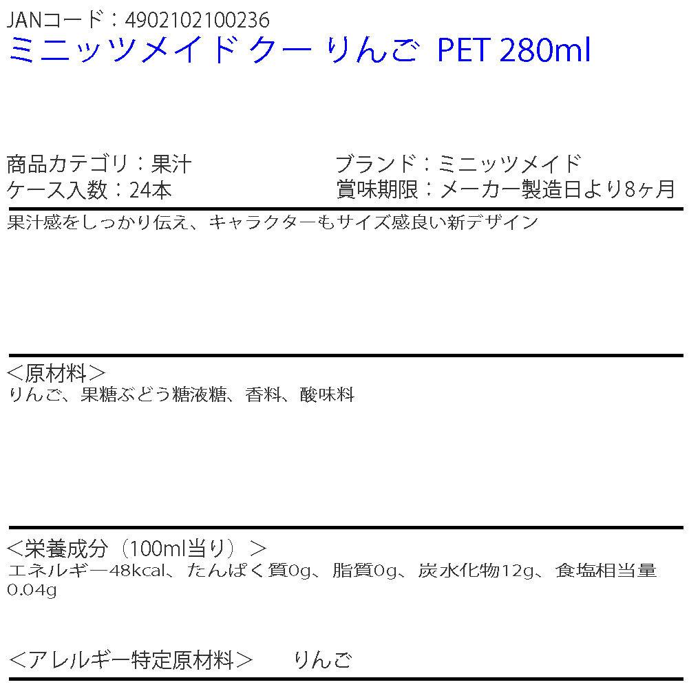 ミニッツメイド QOO りんご 280ml × 24本 ペットボトルの商品画像|2