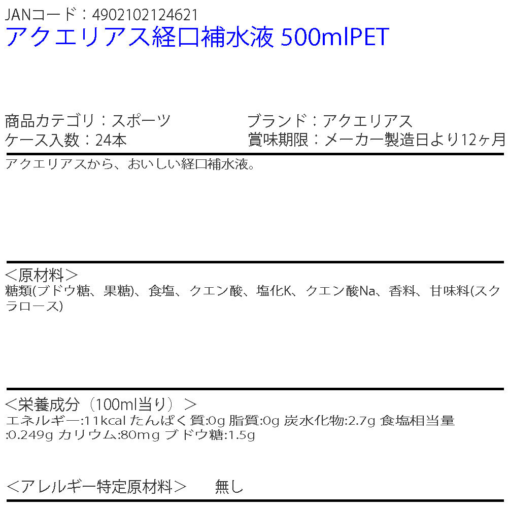 アクエリアス 経口補水液 500ml × 24本 ペットボトルの商品画像|2