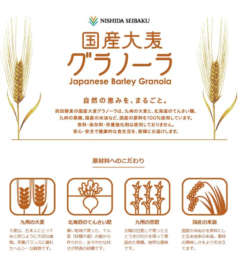 西田精麦 国産大麦グラノーラ 200g×1個の商品画像|ナビ