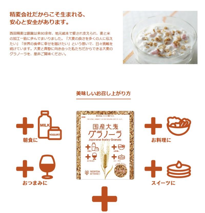西田精麦 国産大麦グラノーラ 200g×1個の商品画像|2