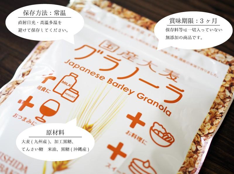 西田精麦 国産大麦グラノーラ 200g×1個の商品画像|4