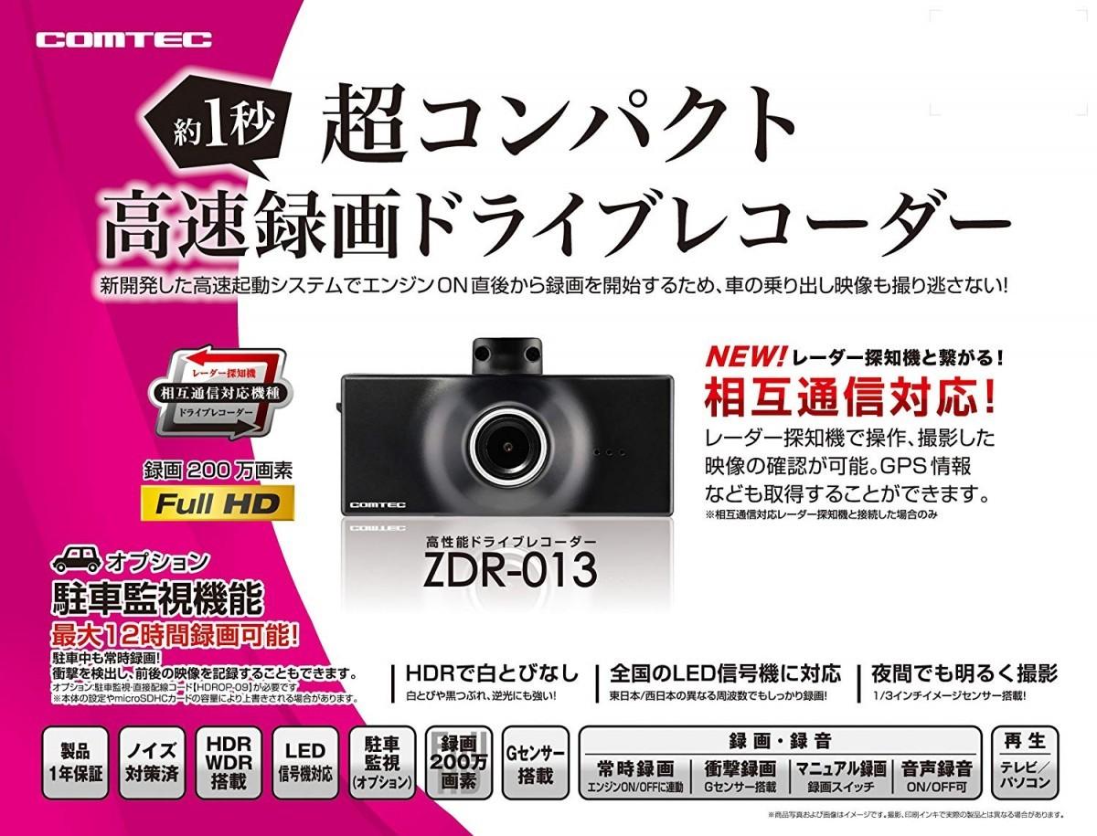 コムテック ZDR-013(超コンパクト高速録画ドライブレコーダー)の商品画像|3