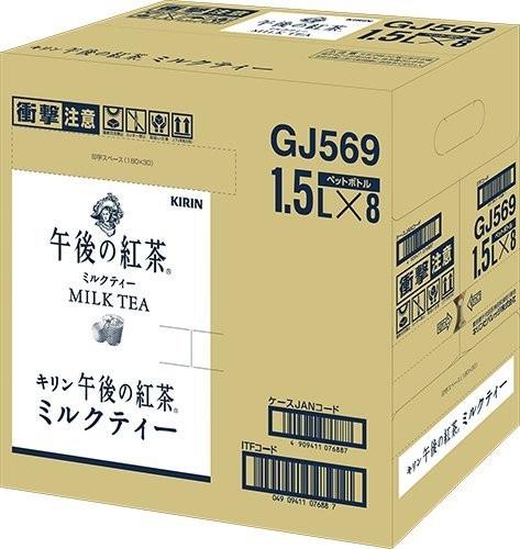 キリンビバレッジ KIRIN 午後の紅茶 ミルクティー 1500ml×8本 ペットボトルの商品画像|2