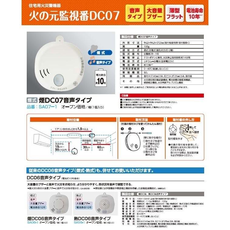 火の元監視番 煙DC06単独型タイプ SA06-1の商品画像|3