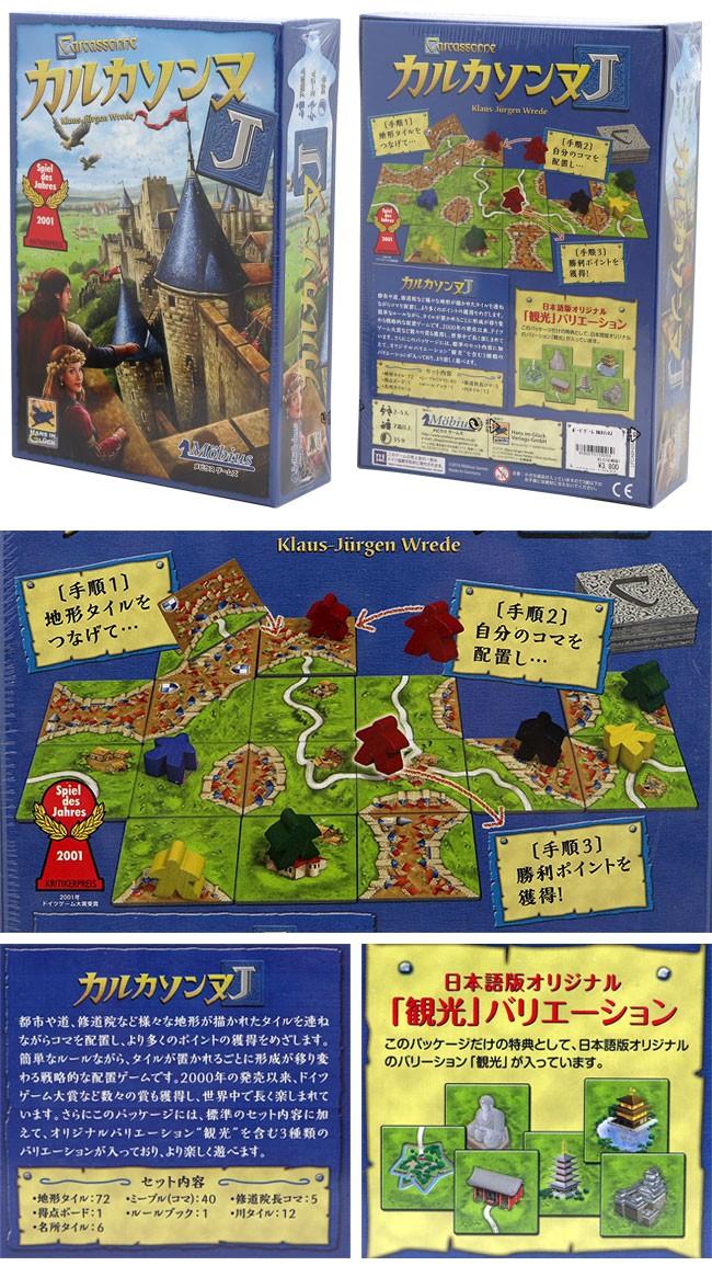 メビウスゲームズ(Hans im Gluck) カルカソンヌJ ボードゲームの商品画像|3