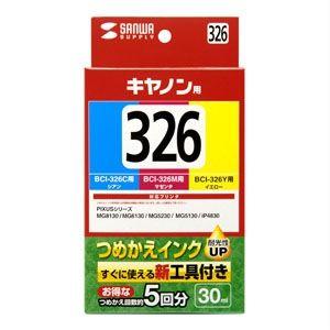 サンワサプライ 詰め替えインクセット INK-C326S30S(3色・30ml)の商品画像|2