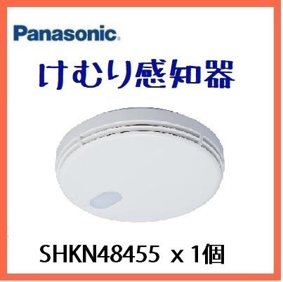 (在庫有り)SHKN48455  住宅火災警報器 煙感知器 SHK48455後継品 能美防災OEM