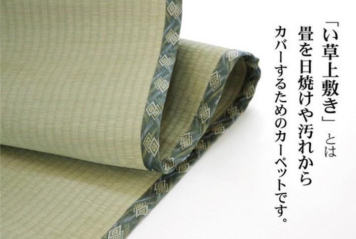 イケヒコ い草上敷き 西陣 本間6畳の商品画像|2