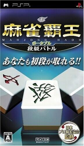 【PSP】毎日コミュニケーションズ 麻雀覇王ポータブル 段級バトルの商品画像 ナビ