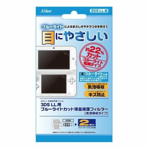 アクラス 3DSLL用ブルーライトカット液晶保護フィルター(気泡吸収タイプ)の商品画像|ナビ