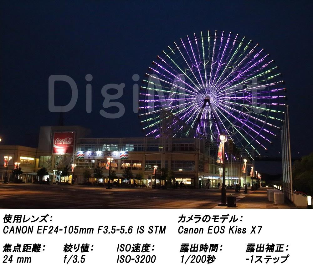 キヤノン EFレンズ EF24-105mm F3.5-5.6 IS STMの商品画像|4