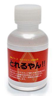 ABC HOBBY ポリカカラー剥離溶剤 とれるやん!! 500ml 62791の商品画像|ナビ