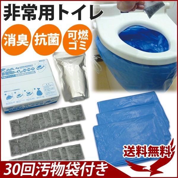 非常用トイレ サッと固まる 30回分 汚物袋付き BR-905 水を使わない ヤシ殻活性炭入り 凝固剤 脱臭剤 災害時 断水時 簡易トイレ 防災用トイレ 防災グッズ