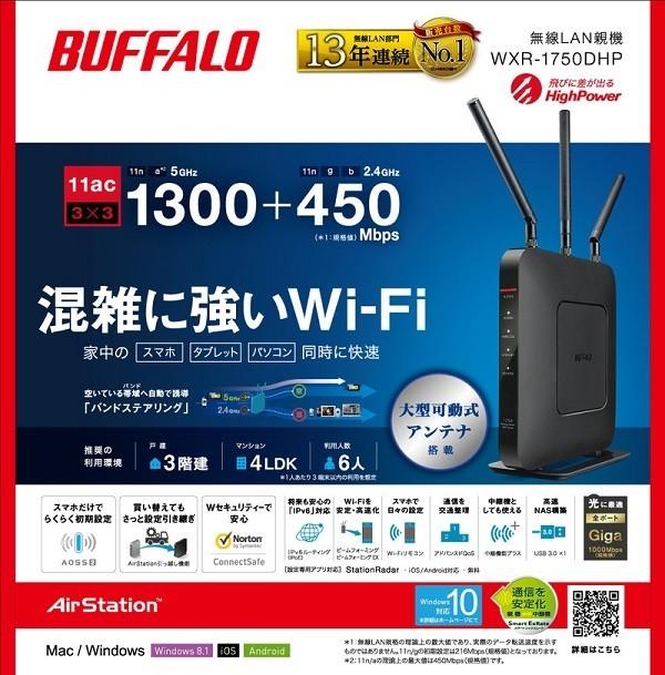 バッファロー IEEE 802.11ac対応Wi-Fiルーター WXR-1750DHPの商品画像|2