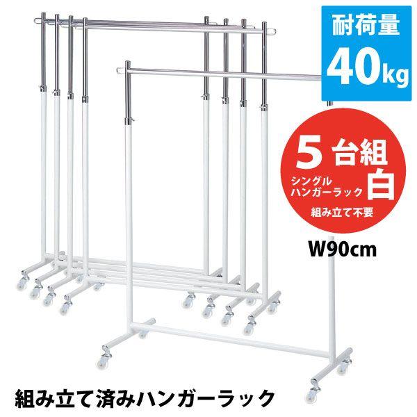 シングルハンガーラック 業務用 W900 白