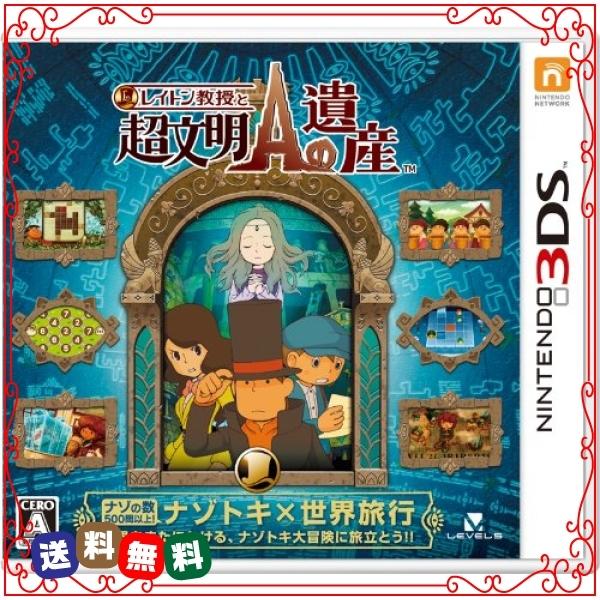 【3DS】レベルファイブ レイトン教授と超文明Aの遺産の商品画像|ナビ