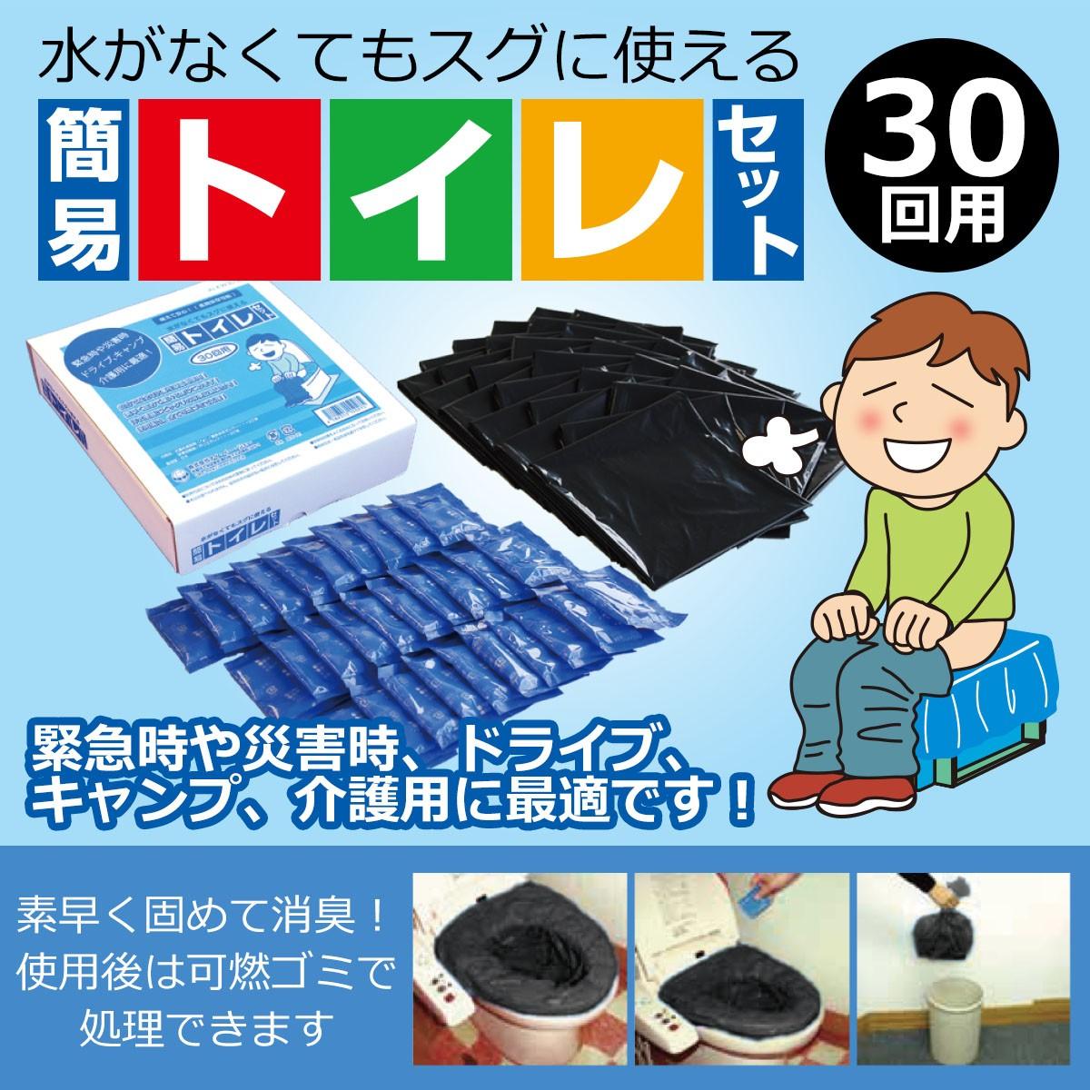 防災グッズ 抗菌 非常用トイレ 洋式30回分 簡易トイレ 防災 災害 介護 日本製 携帯トイレ