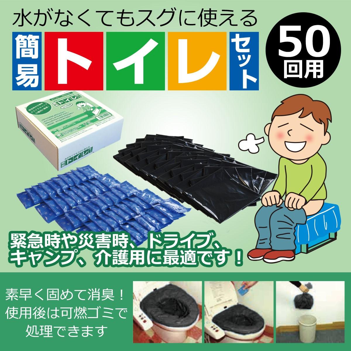 抗菌 簡易トイレ 洋式50回分  携帯トイレ  非常用トイレ 日本製 防災 災害 介護 防災グッズ