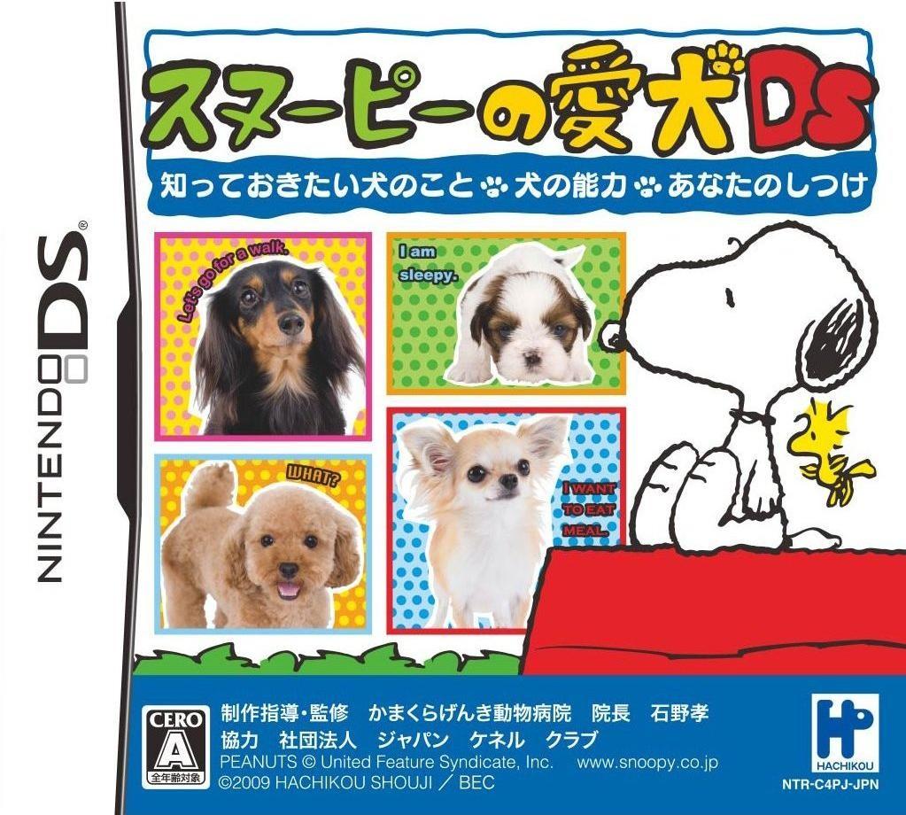 【DS】 スヌーピーの愛犬DS 知っておきたい犬のこと・犬の能力・あなたのしつけの商品画像|ナビ