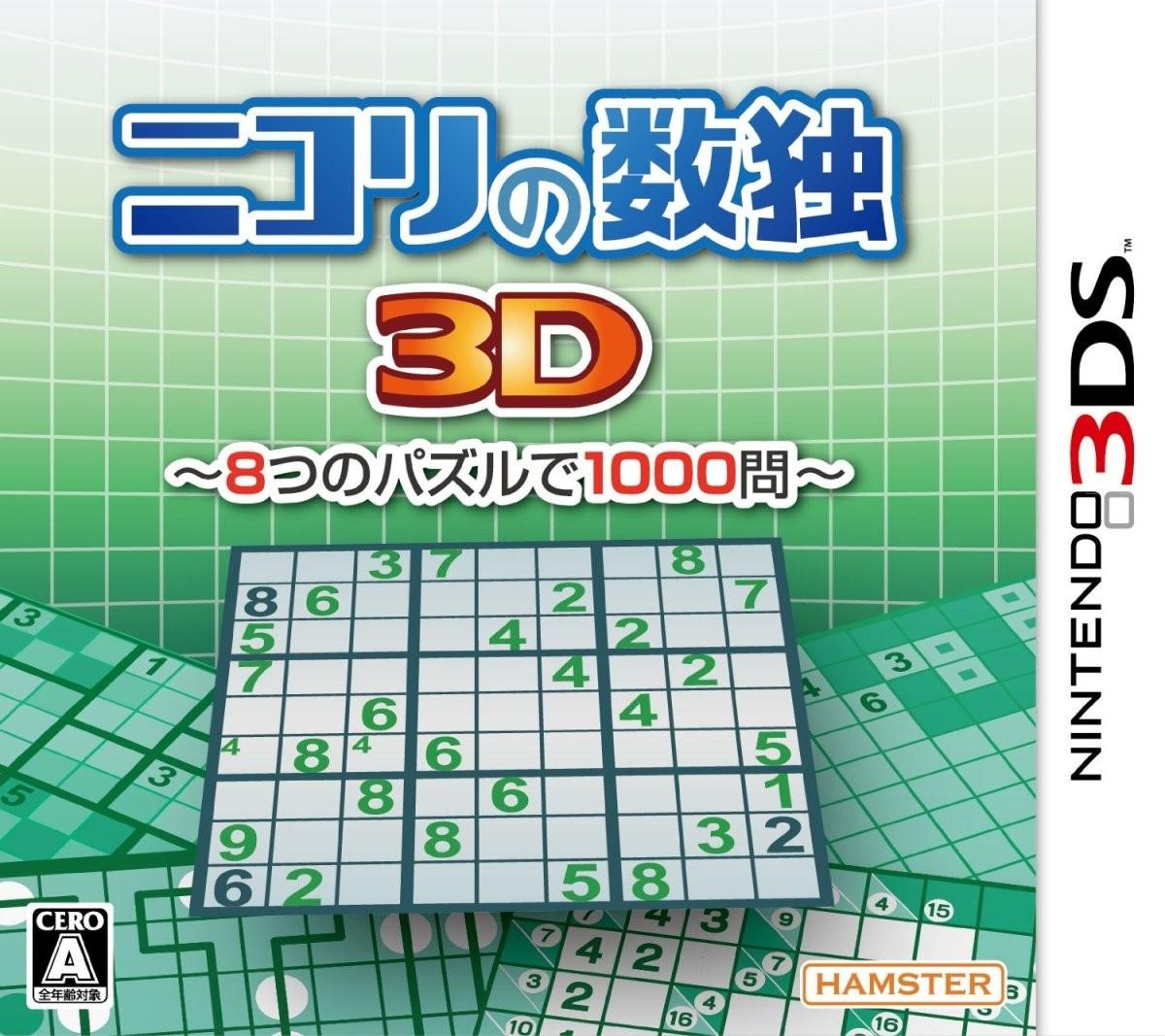 【3DS】ハムスター ニコリの数独3D ~8つのパズルで1000問~の商品画像|ナビ