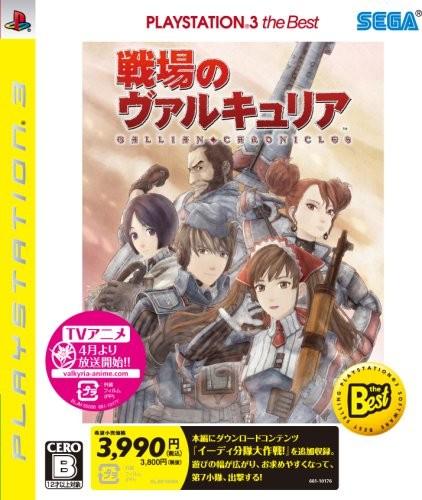 【PS3】セガ 戦場のヴァルキュリア [PS3 the Best]の商品画像|ナビ
