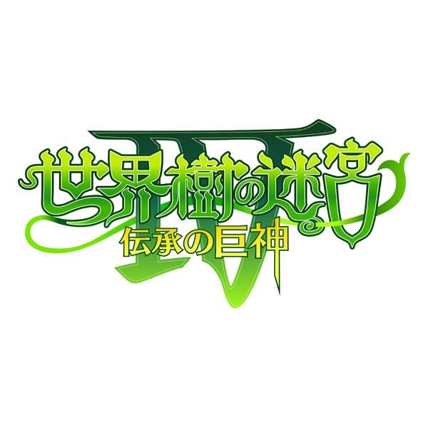 【3DS】 世界樹の迷宮IV 伝承の巨神 [アトラスベストコレクション]の商品画像|ナビ