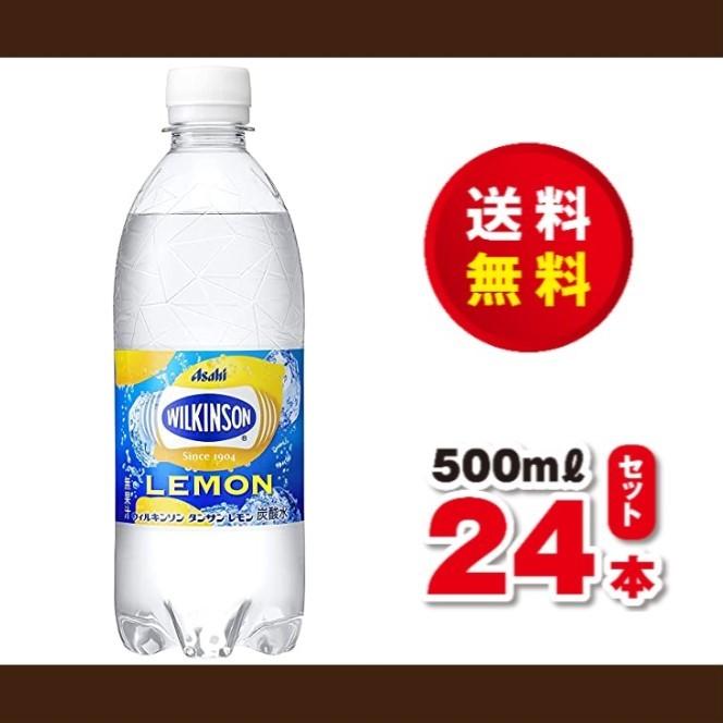 送料無料!!アサヒ ウィルキンソン炭酸 炭酸水 レモン ペット スパークリング 500ml PET×24本(1ケース) 賞味期限2020年11月6日