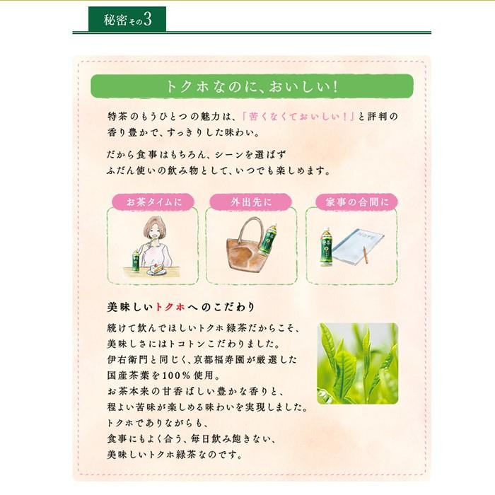 サントリー緑茶 伊右衛門 特茶 1000ml × 12本 ペットボトルの商品画像|4
