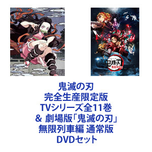【DVD全11巻セット】完全生産限定版