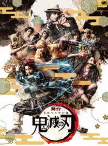 【DVD】 舞台「鬼滅の刃」(完全生産限定版)