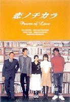 恋ノチカラ DVD-BOX