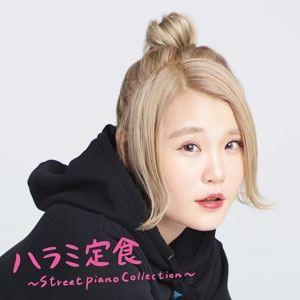 ハラミちゃん/ハラミ定食~Streetpiano Collection~
