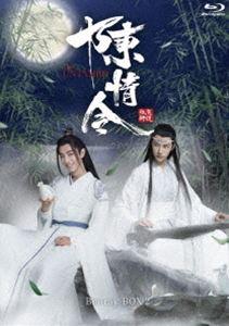 陳情令 Blu-ray BOX