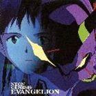 【CD】 新世紀エヴァンゲリオン
