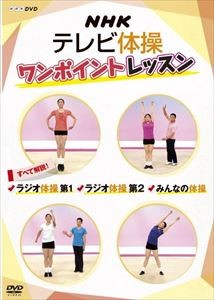 NHKテレビ体操 ワンポイントレッスン すべて解説