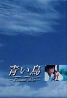 青い鳥 BOXセット DVD