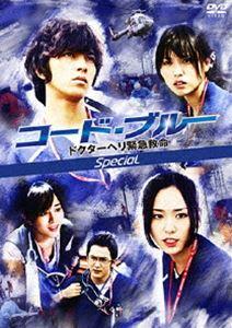 コード・ブルー ドクターヘリ緊急救命 スペシャル Blu-ray