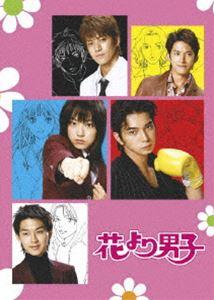 花より男子 DVD-BOX